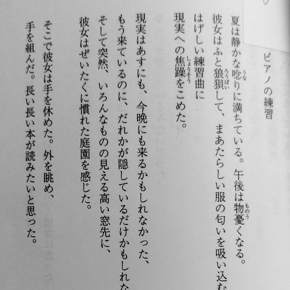 「ピアノの練習」 ライナーマリアリルケ