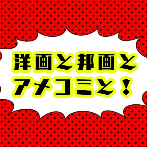 第28回『来る』2/2