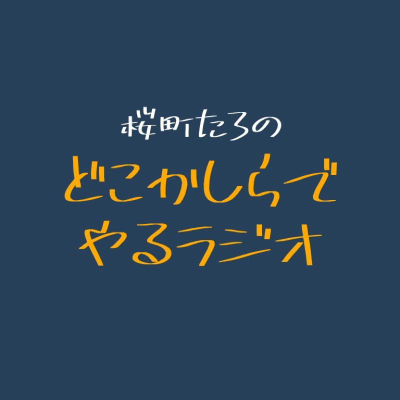 #44 初のPCR検査!!!