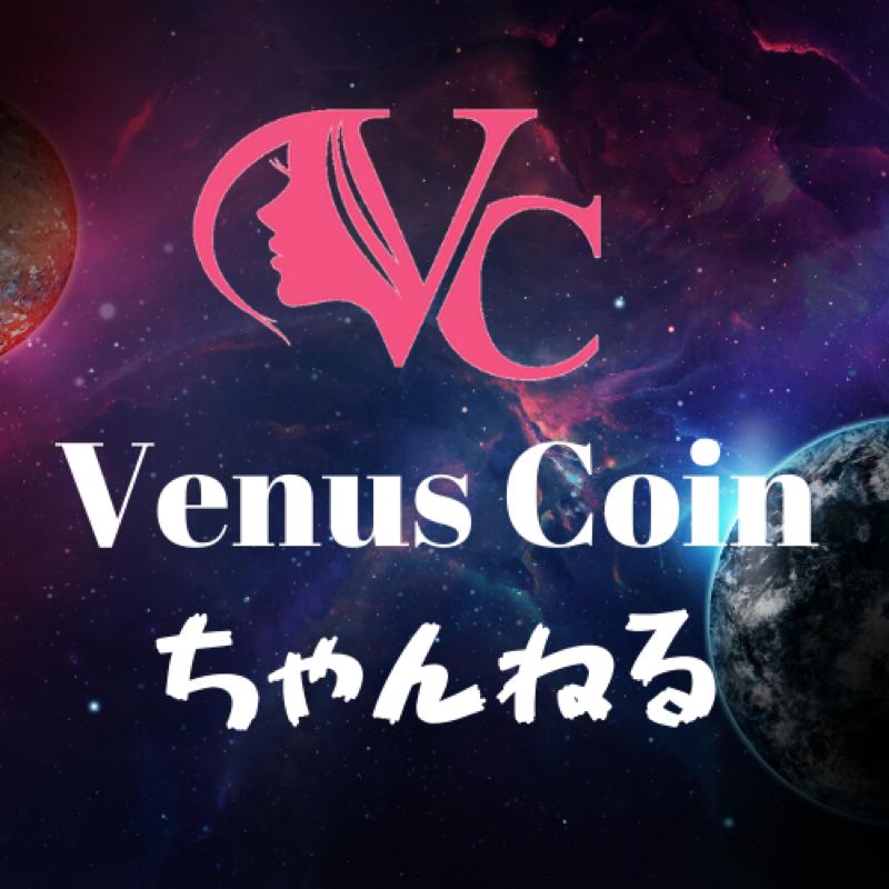 Venus Coin チャンネル祝!第1回目