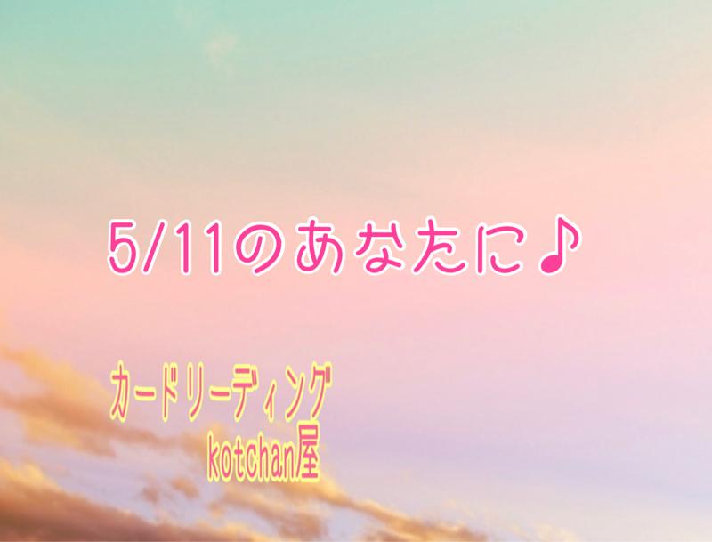 5/11のあなたに★カードリーディング