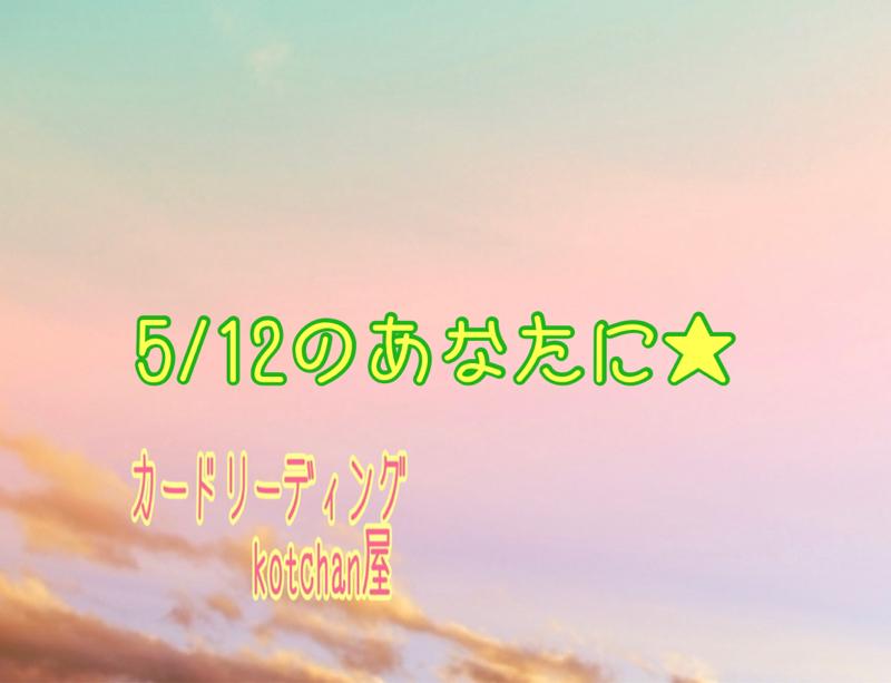 5/12のあなたに★カードリーディング