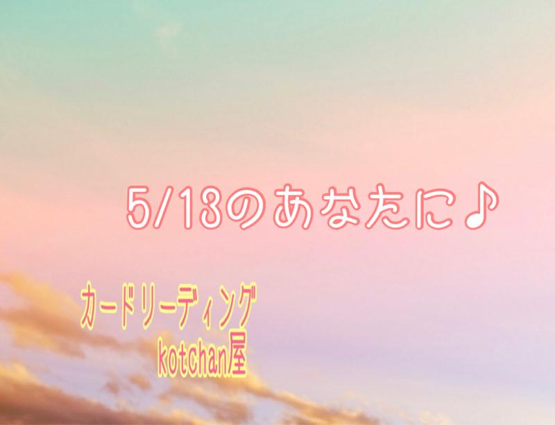 5/13のあなたに★カードリーディング