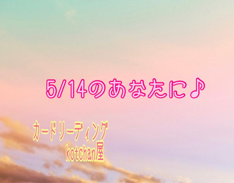 5/14のあなたに★カードリーディング
