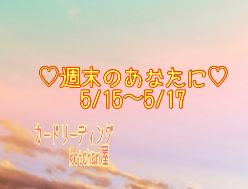 5/15〜17,週末のあなたに★カードリーディング