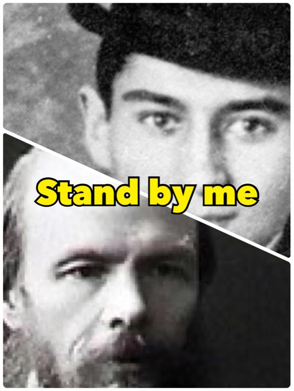 フランクカフカとドストエヌスキーのスタンドバイミー。