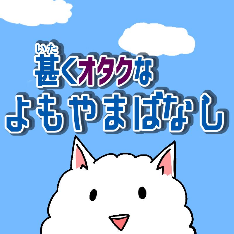 昭和ラジオ風スパゲティカルボナーラの作り方