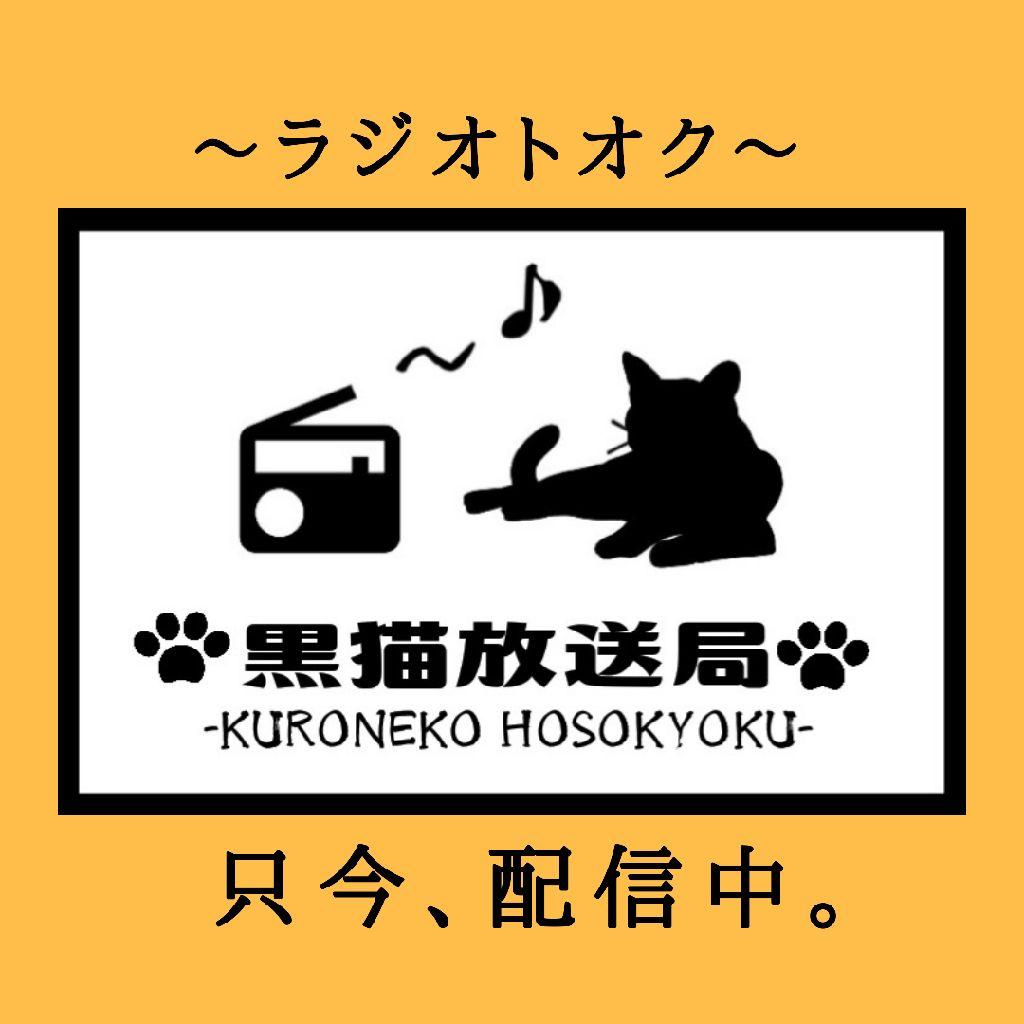 【黒猫放送局】