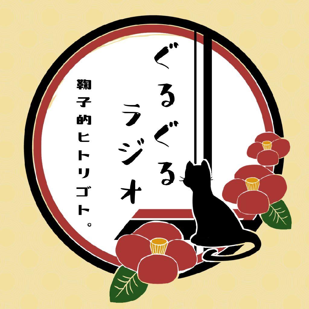 ぐるぐるラジオ~鞠子的ヒトリゴト~
