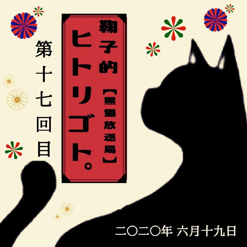 【第17回目】朗読 『六月十九日』太宰治