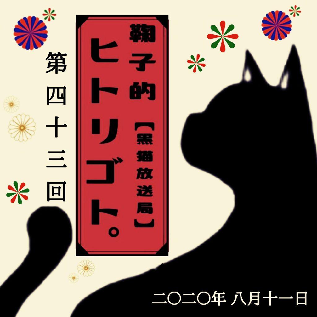【第43回目】アングラ劇団の魅力~さしいれのお返しトーク~