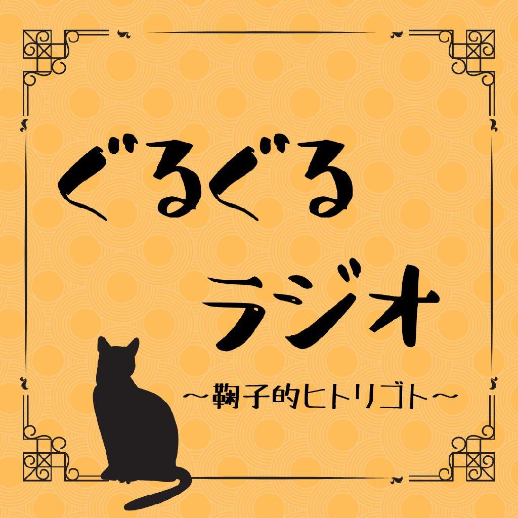 猫に脳ミソやられた私が猫を語る話。