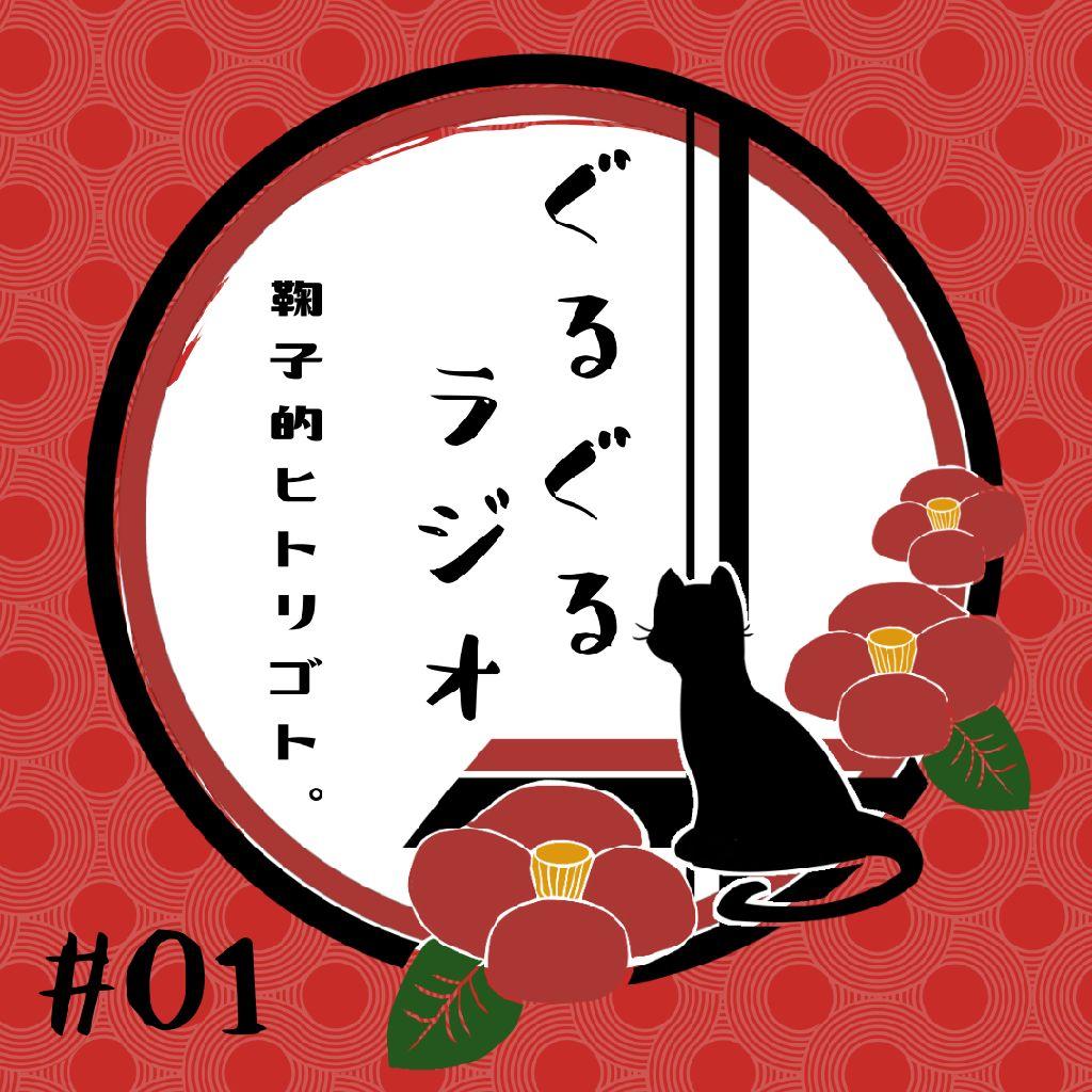 【#01】復活!ラジオトーク!!
