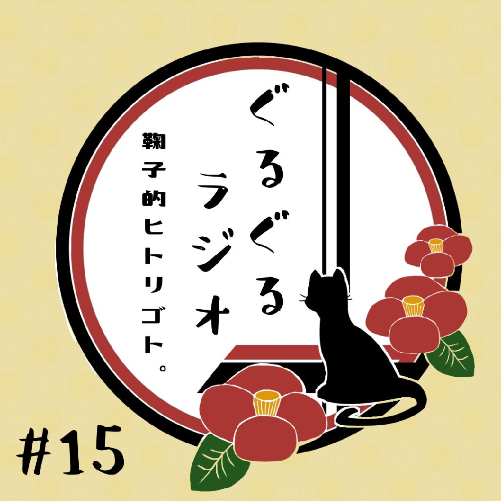 【#15】そうだ!京都へ行こう。