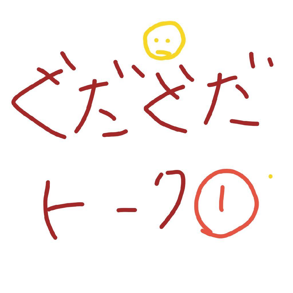 グダグダトークの巻①200509
