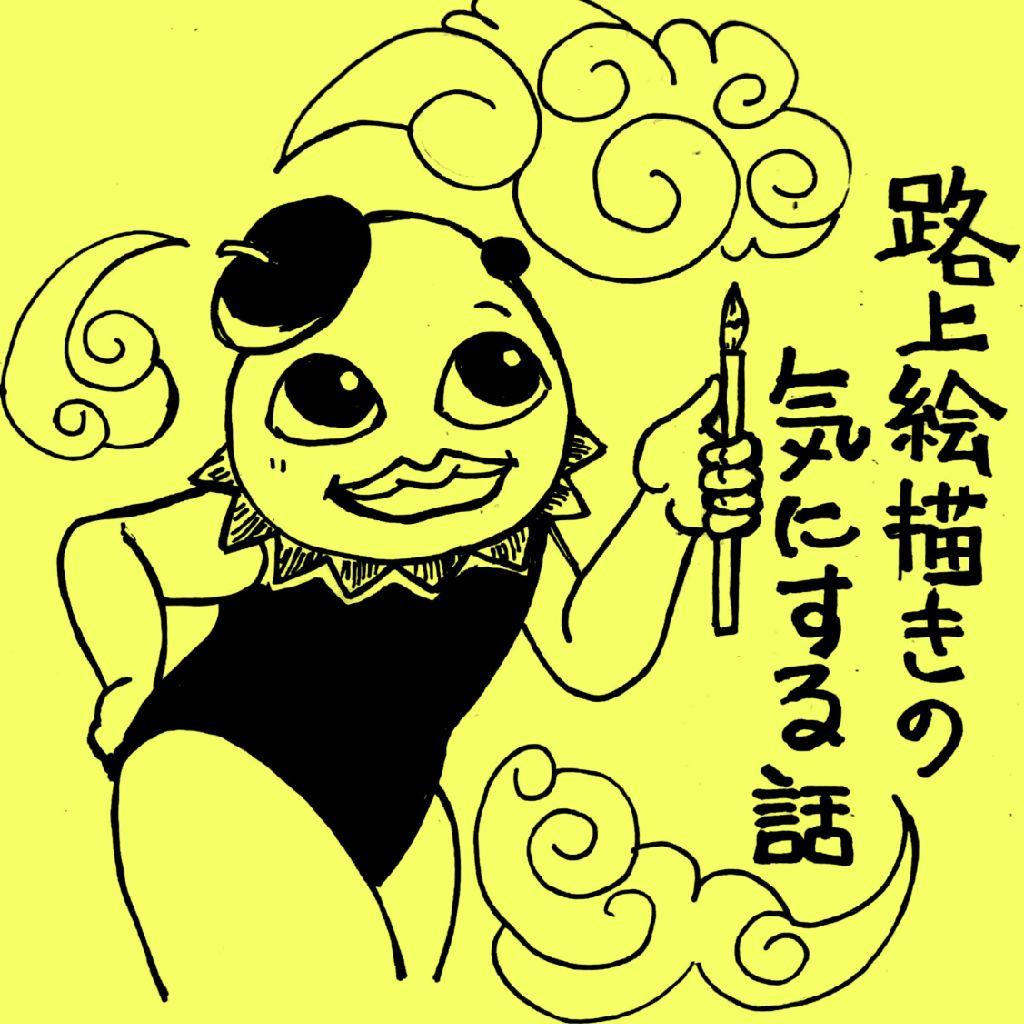 第25回 上條淳士先生よりyokoさんの絵が見たい