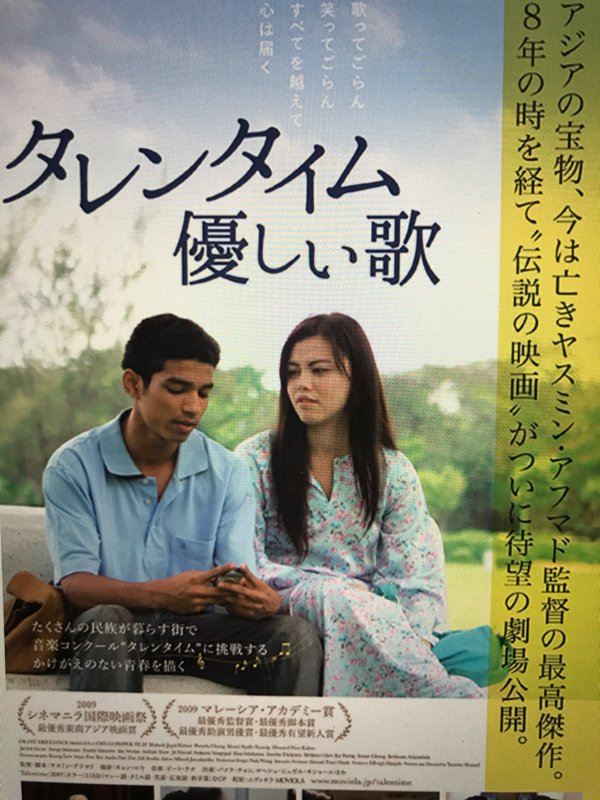 由美Radio4  映画人・映画館・配給会社を応援しよう