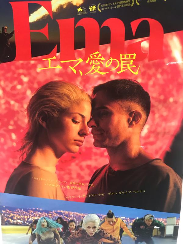 由美Radio10『エマ、愛の罠』試写雑感