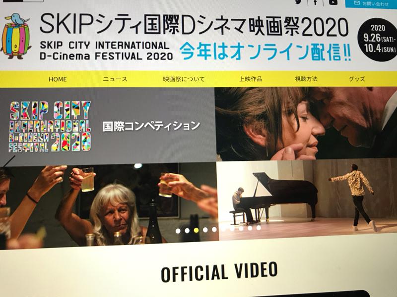 YumiRadio11 ①SKIPシティ国際Dシネマ映画祭2020