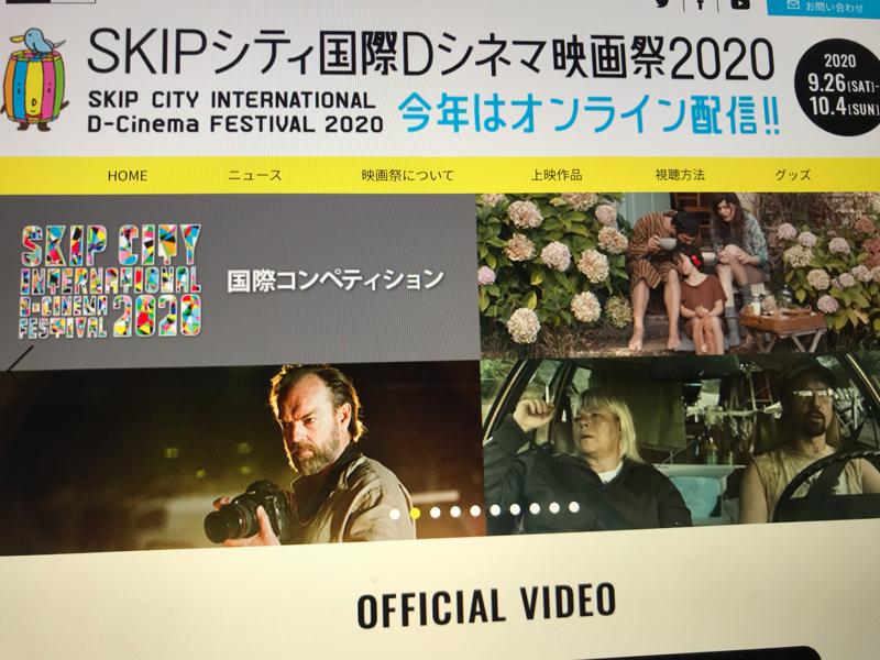 YumiRadio11 ②SKIPシティ国際Dシネマ映画祭2020
