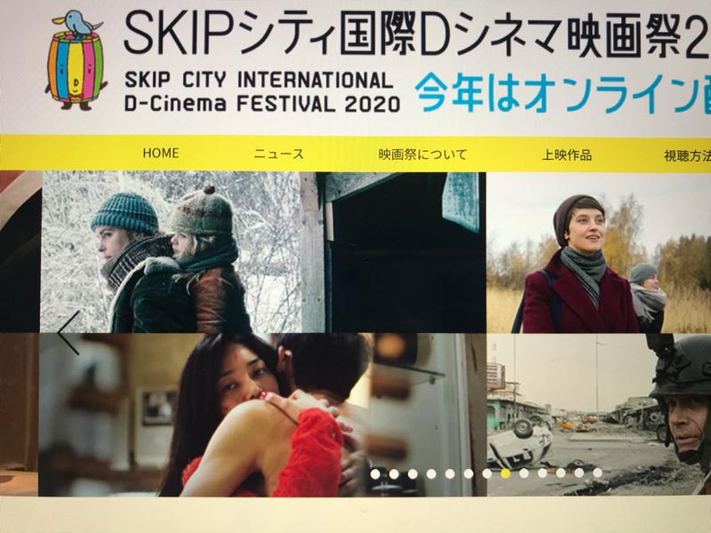 YumiRadio11 ③SKIPシティ国際Dシネマ映画祭2020