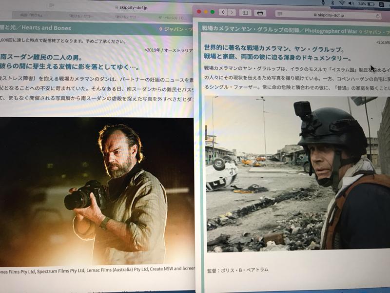 YumiRadio11 ④SKIPシティ国際Dシネマ映画祭2020