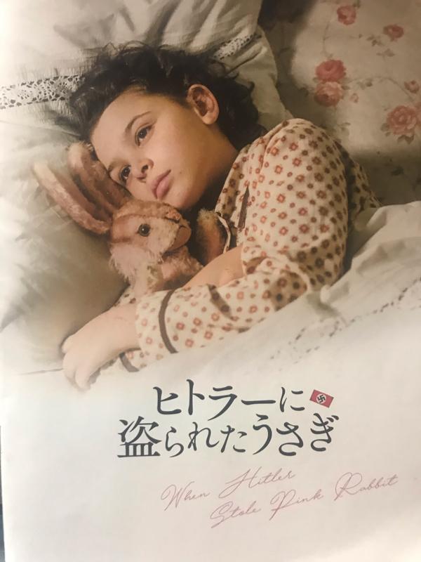 YumiRadio13『ヒトラーに盗られたうさぎ』試写雑感