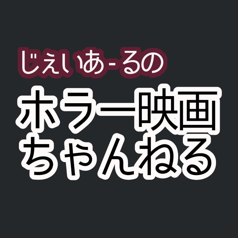 #68 映画「デス・レター 呪いの手紙」を紹介する