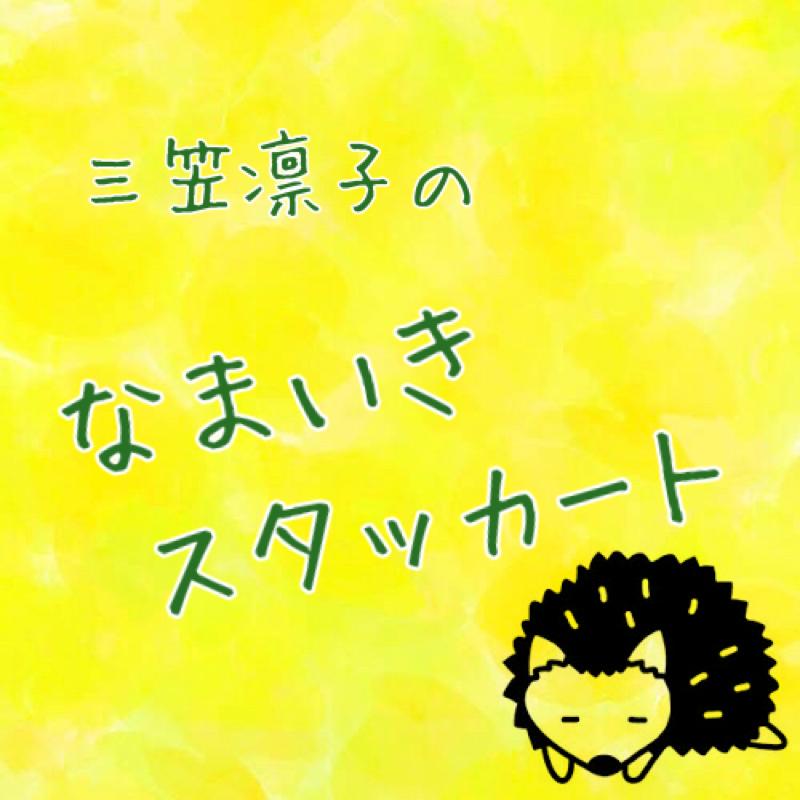 三笠凛子のなまいきスタッカート