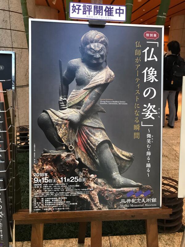#72 三井記念美術館特別展「仏像の姿(かたち)」を語ってみた回/微笑む・飾る・踊る〜後編