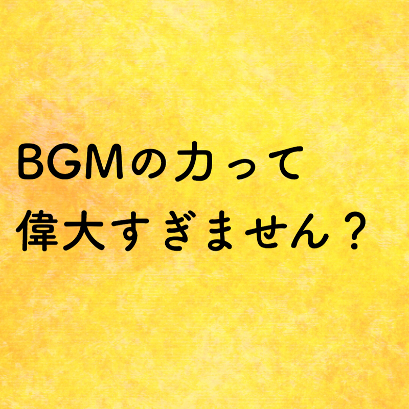 BGMの力って偉大すぎません??