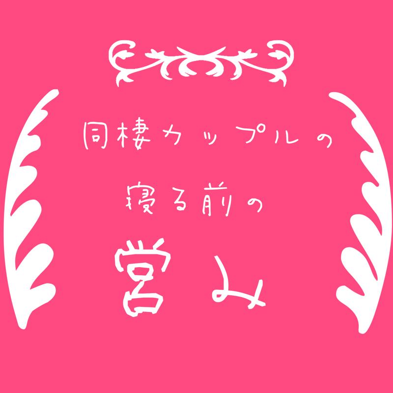 #2SNS初心者彼氏のつぶやき