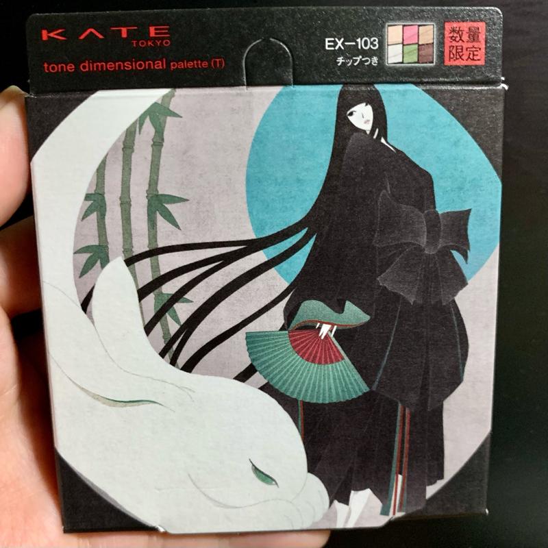 KATE トーンディメンショナルパレット の限定版を買いました
