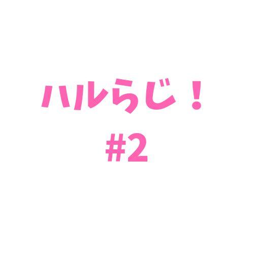 ハルらじ!#2~ハルキストの恋愛事情が丸裸に!?~