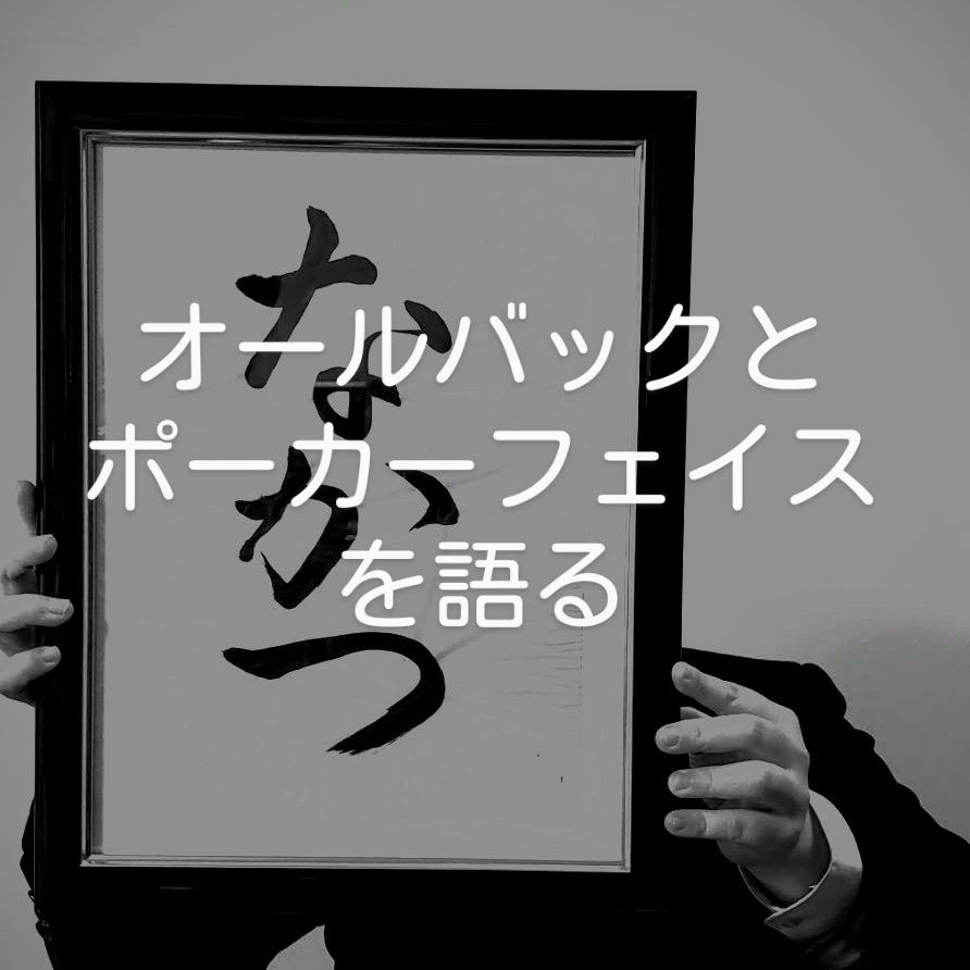 オールバックとポーカーフェイス③(神戸大助)
