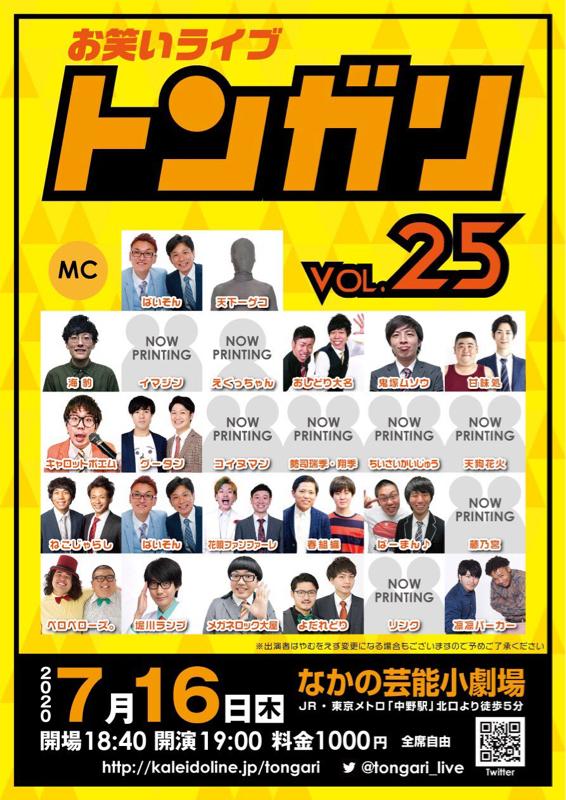 vol.65〜因縁のなかの芸能小劇場の編〜