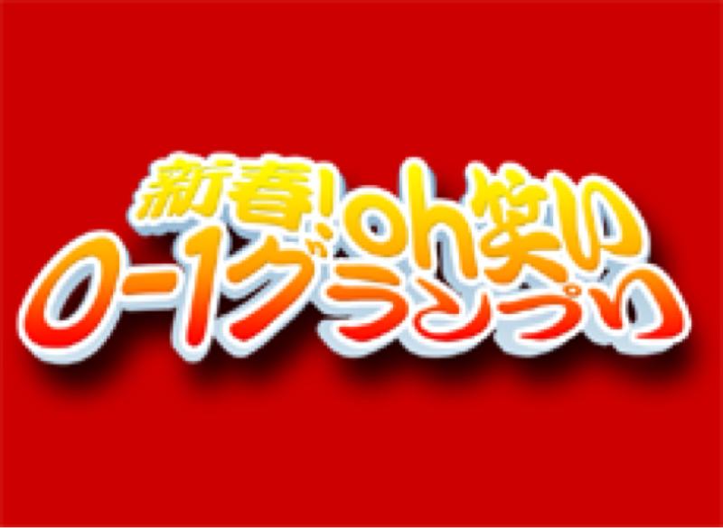 vol.86〜O-1グランプリの編 その1〜