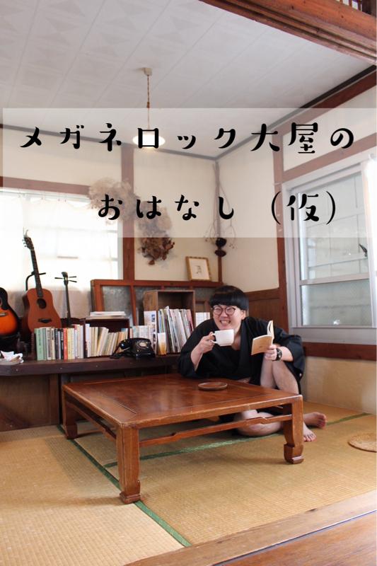 vol.131〜おたよりありがとうの編〜