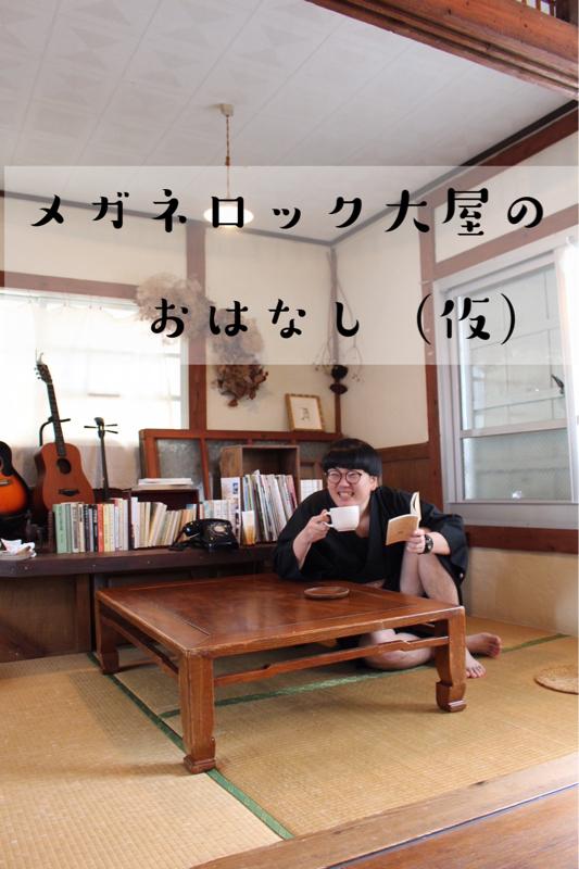 vol.167〜舞台と時間の編〜