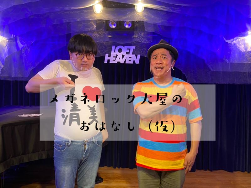vol.277〜トークライブの裏話の編2〜