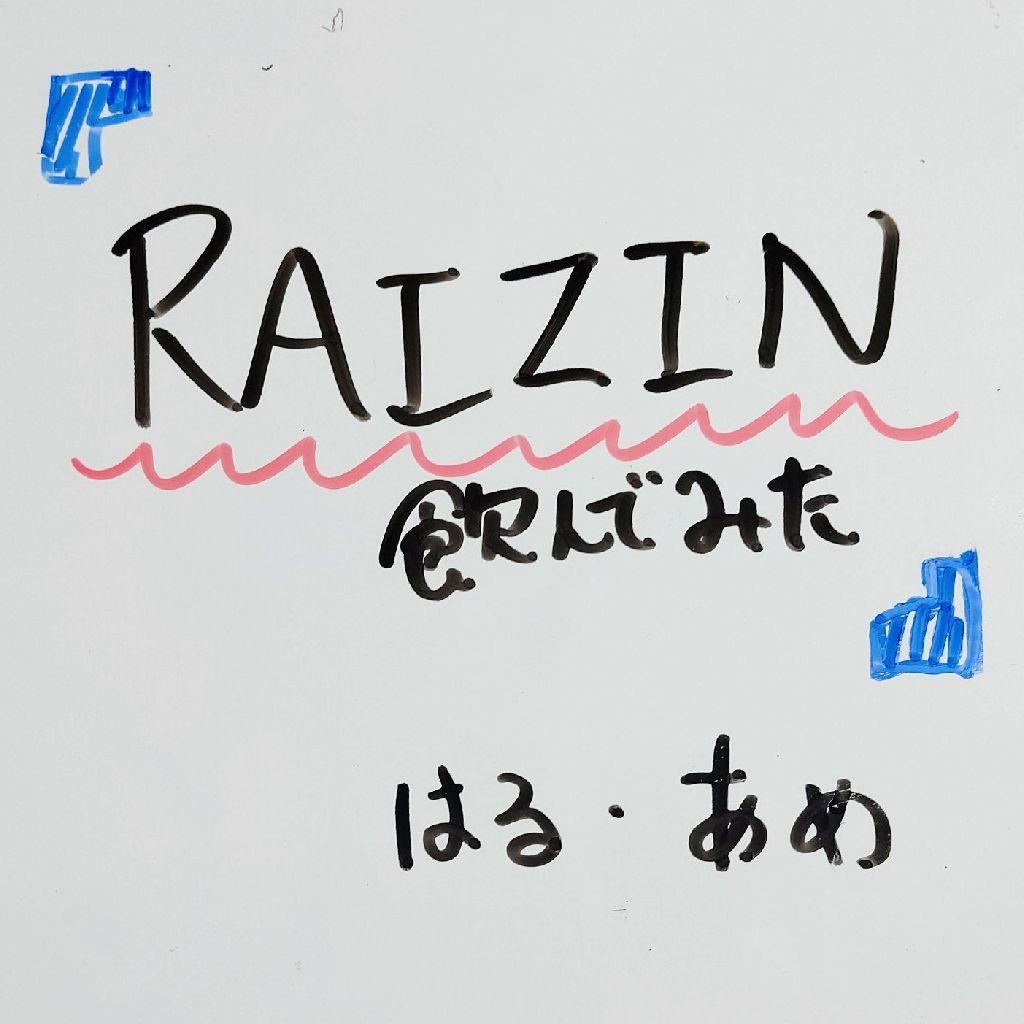 RAIZIN HARD GINGERを飲んでみた