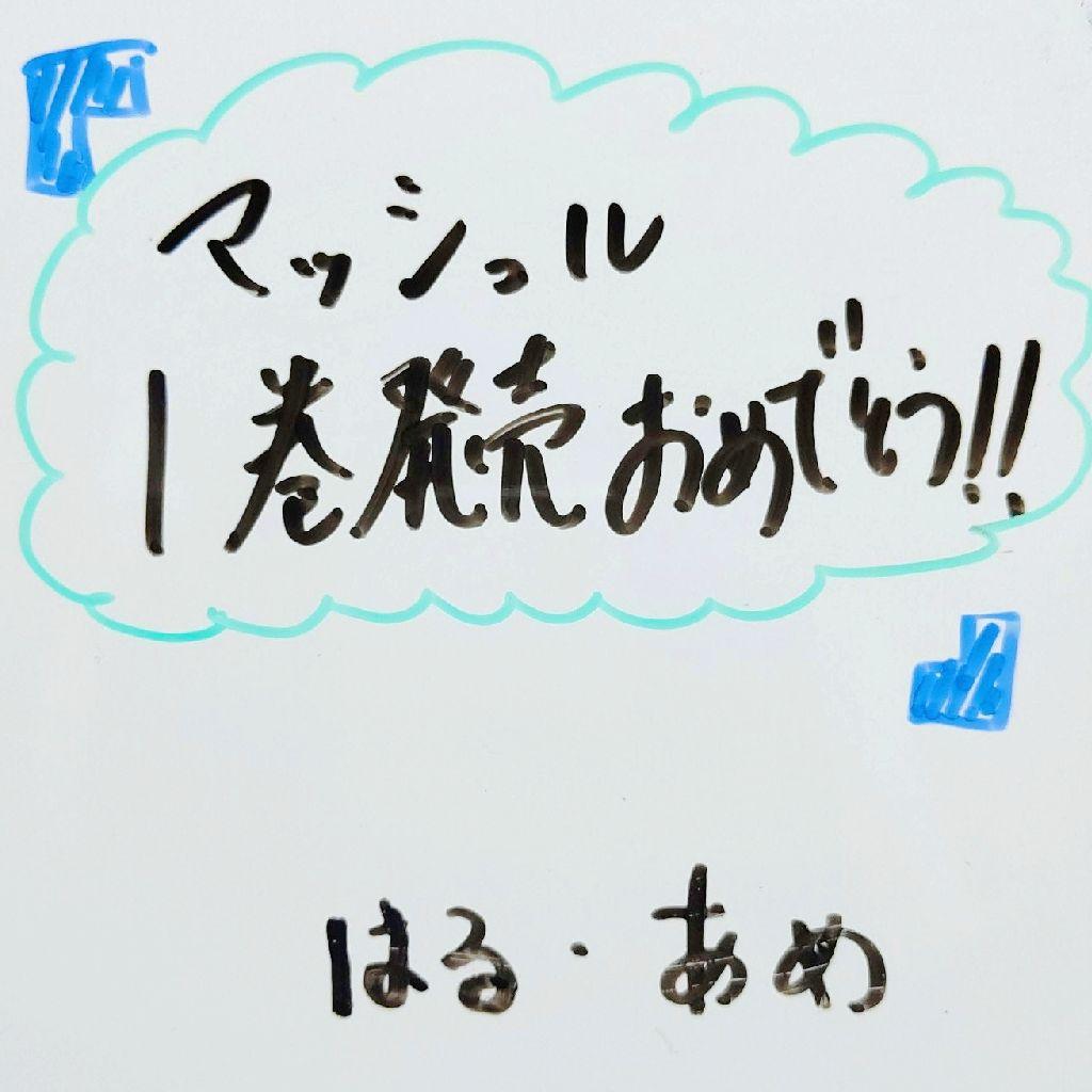 マッシュル1巻発売おめでとうトーク