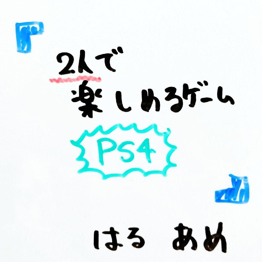 PS4を買いました~地球防衛軍5~