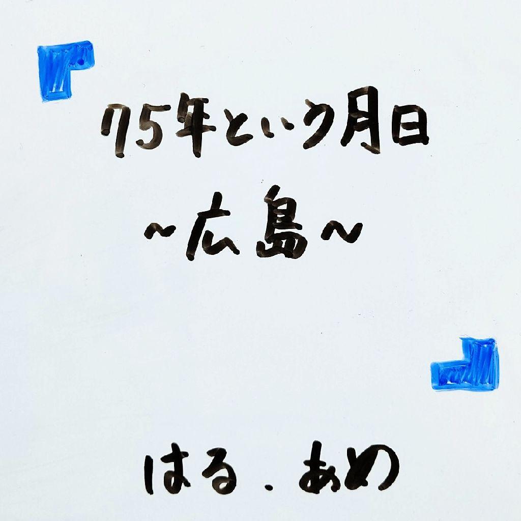 75年という月日~広島~