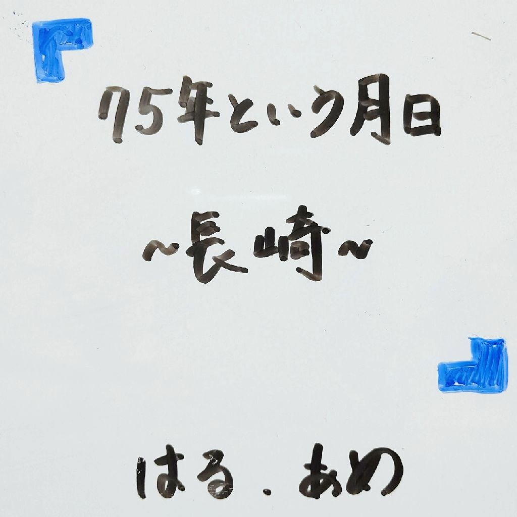 75年という月日~長崎~