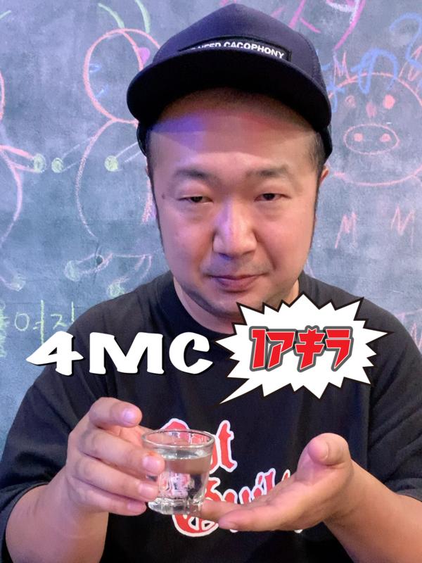 #365  祝4mc1アキラ1周年!!!