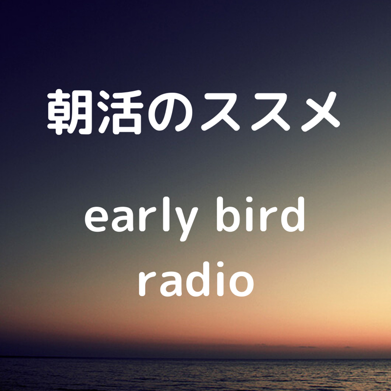 early bird radio