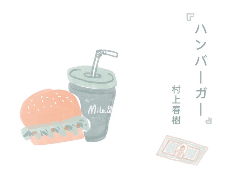 汉堡包(村上春樹・ハンバーガー中国語版)