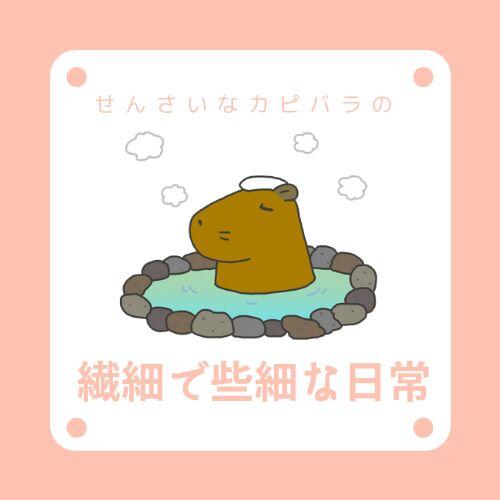 #33 【理不尽~!!】と叫ぶコーナー