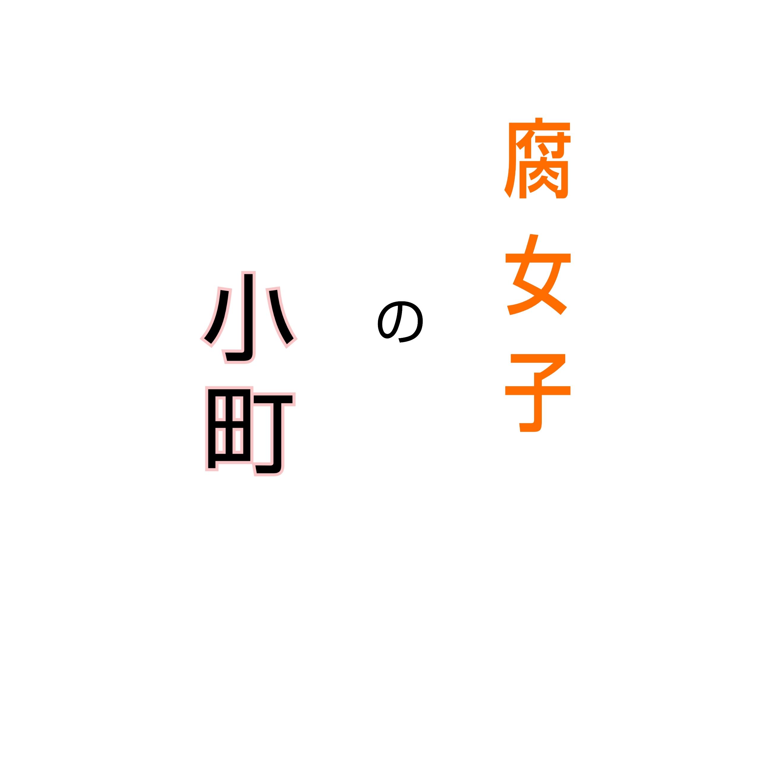 腐女子の小町「舞台刀剣乱舞新キャスト発表で大興奮」